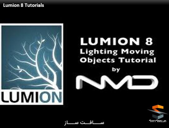 آموزش لومیون 8