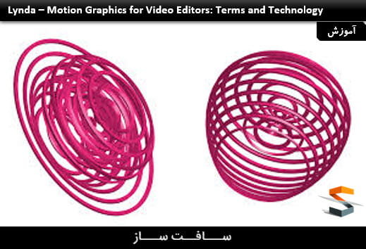 آموزش Motion Graphics for Video Editor