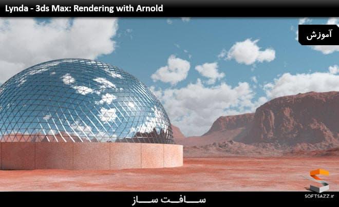 آرنولد در تری دی مکس