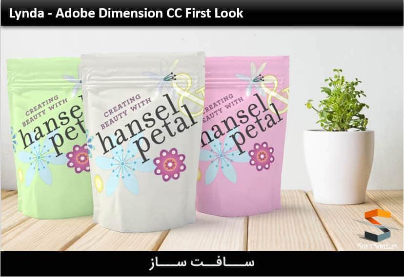 آموزش Adobe Dimension CC