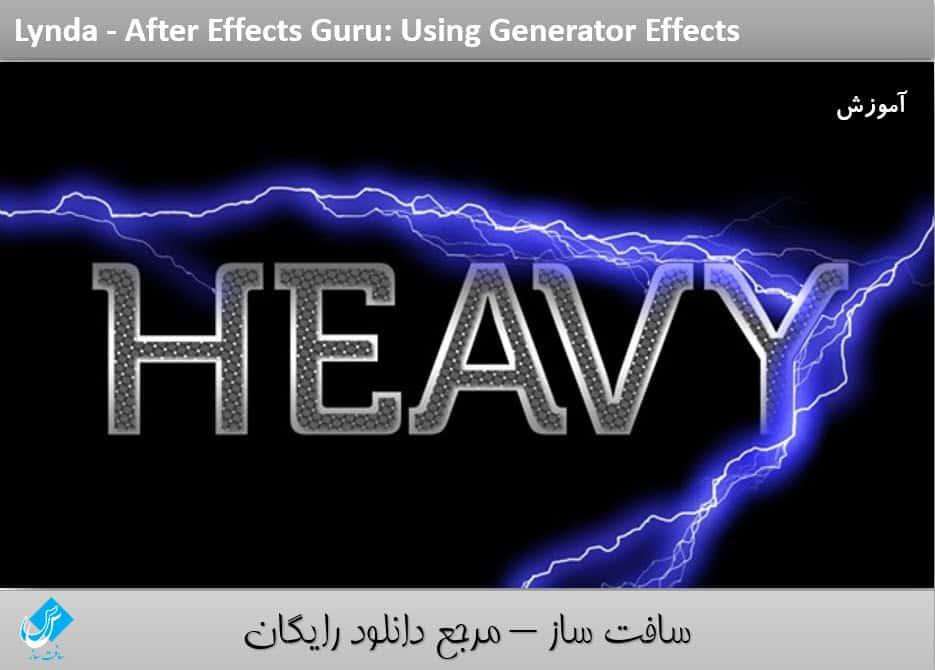 Lynda - After Effects Guru: Using Generator Effects