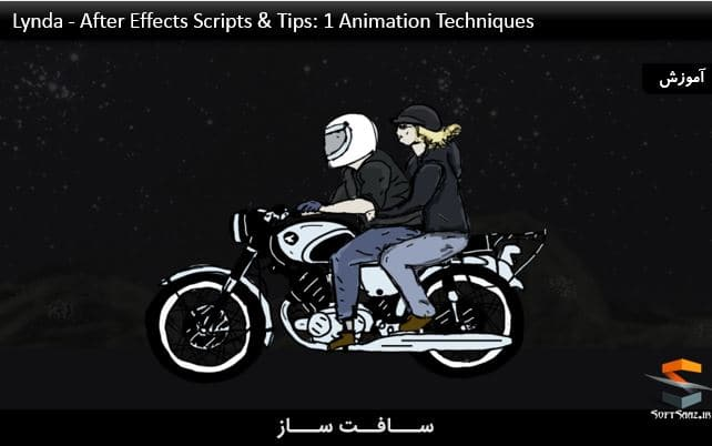 اموزش after effects