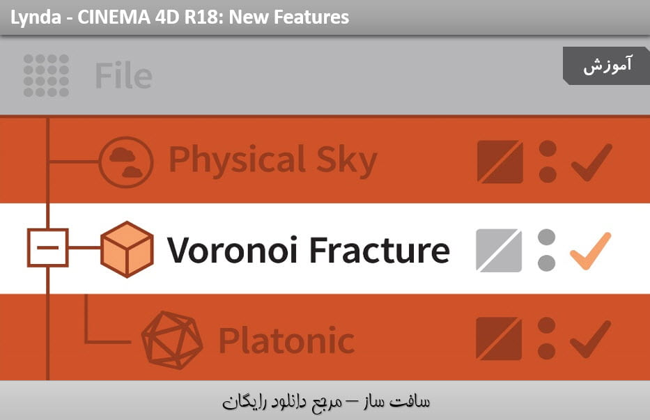 CINEMA 4D R18 New Features