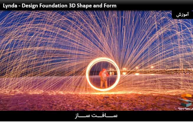 آموزش Design Foundation 3D