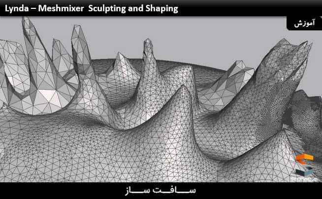 آموزشMeshmixer Sculpting and Shaping