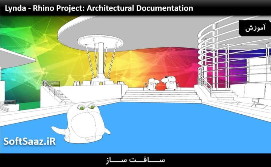 مستند سازی معماری