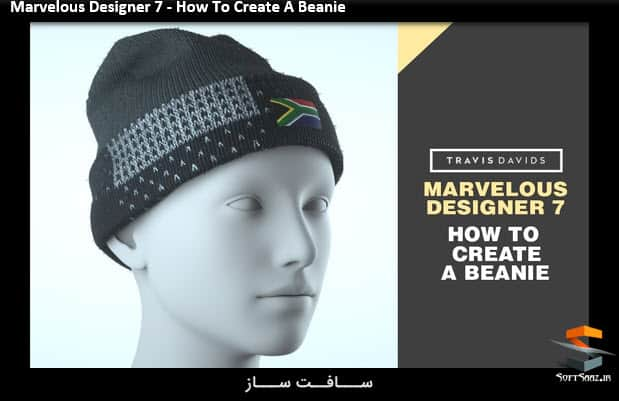 آموزش Marvelous Designer