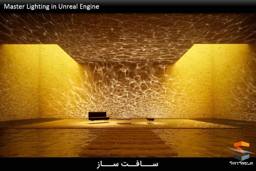 نورپردازی در Unreal Engine