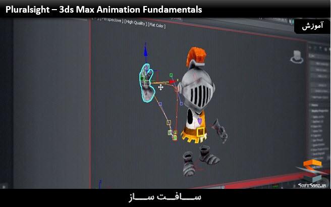 آموزش 3ds Max