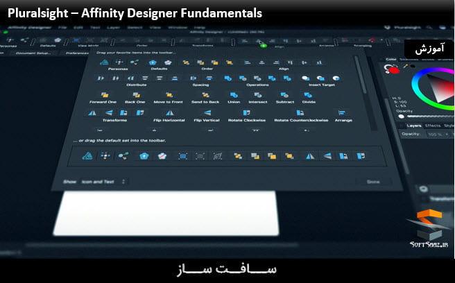 آموزش Affinity Designer
