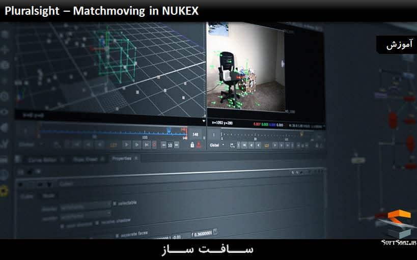 آموزش مچ موینگ در NUKEX