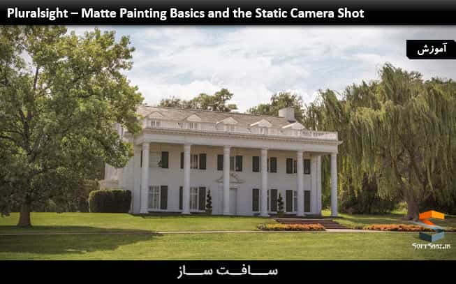 آموزش Matte Painting Basics and the Static Camera