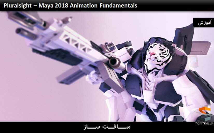 اموزش Maya 2018