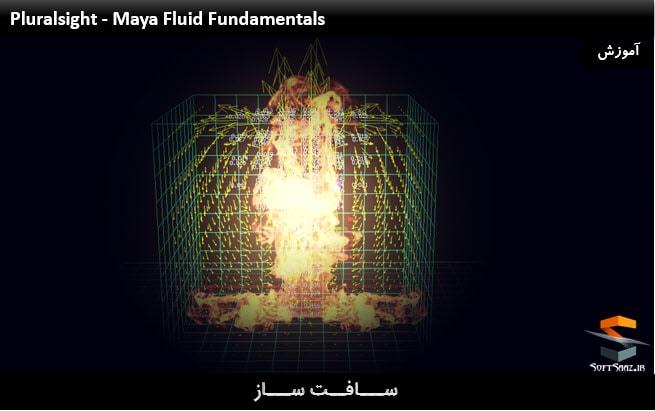 آموزش Maya
