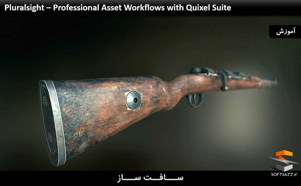 آموزش Quixel Suite