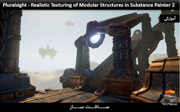 آموزش Substance Painter 2