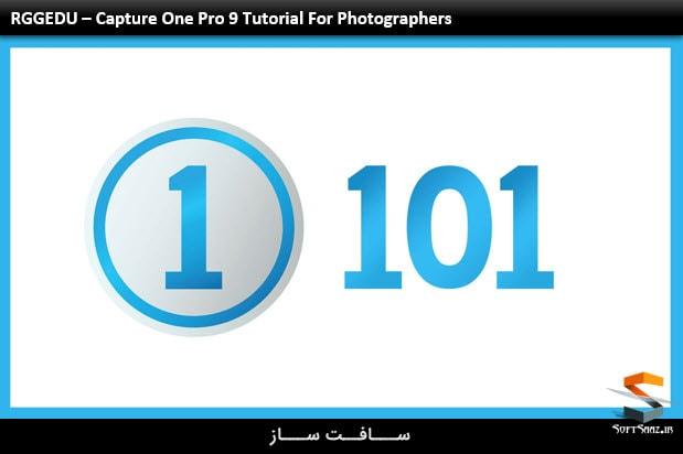 آموزش Capture One Pro 9