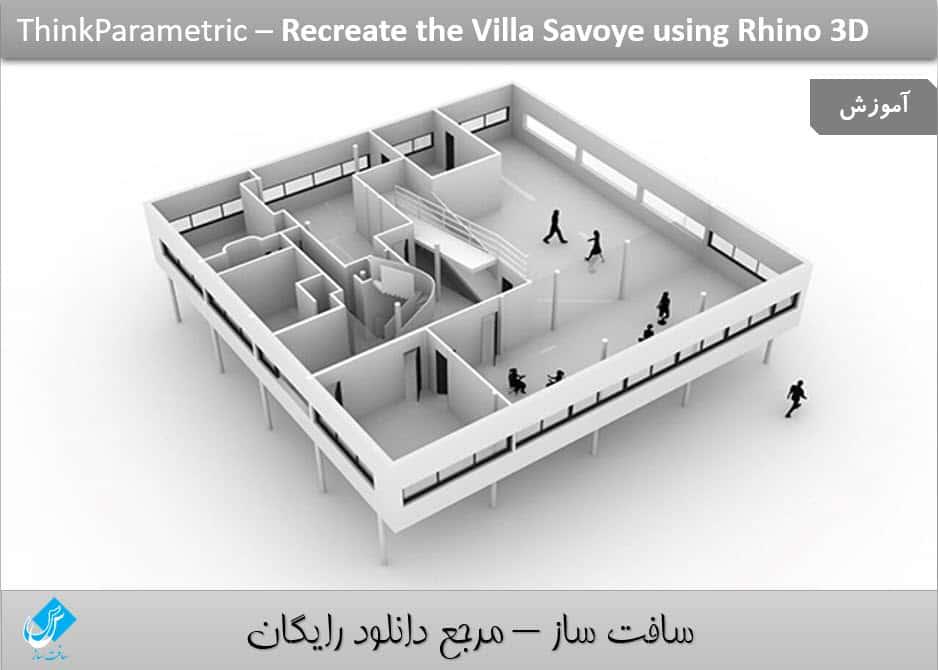 ThinkParametric – Recreate the Villa Savoye using Rhino 3D