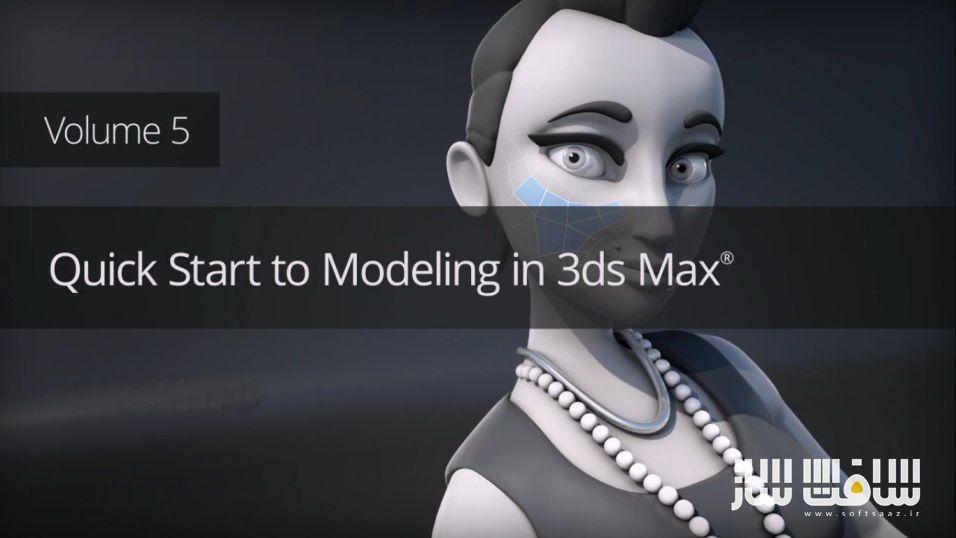آموزش سریع مدلسازی در 3ds Max شماره 5