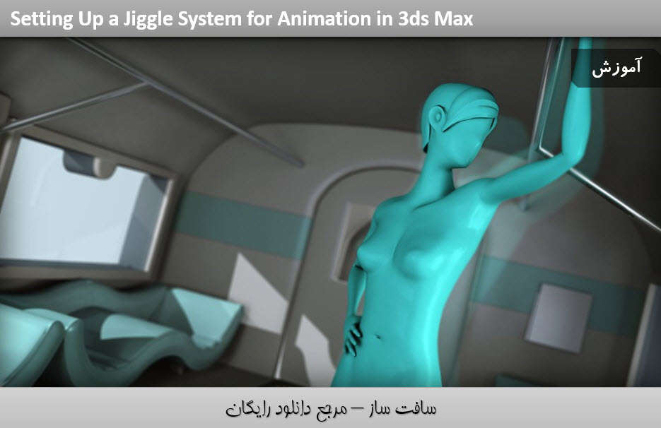 setting-up-a-jiggle-system-for-animation-in-3ds-max
