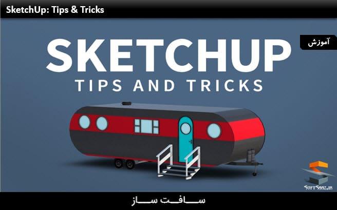 آموزش SketchUp
