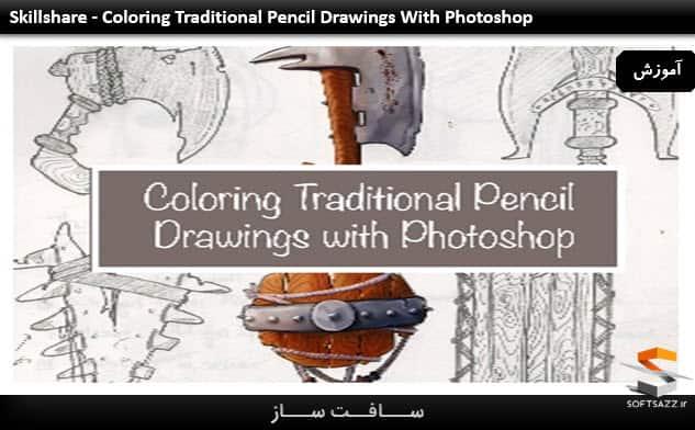 طراحی مداد در فتوشاپ