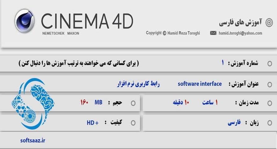 Software interface farsi