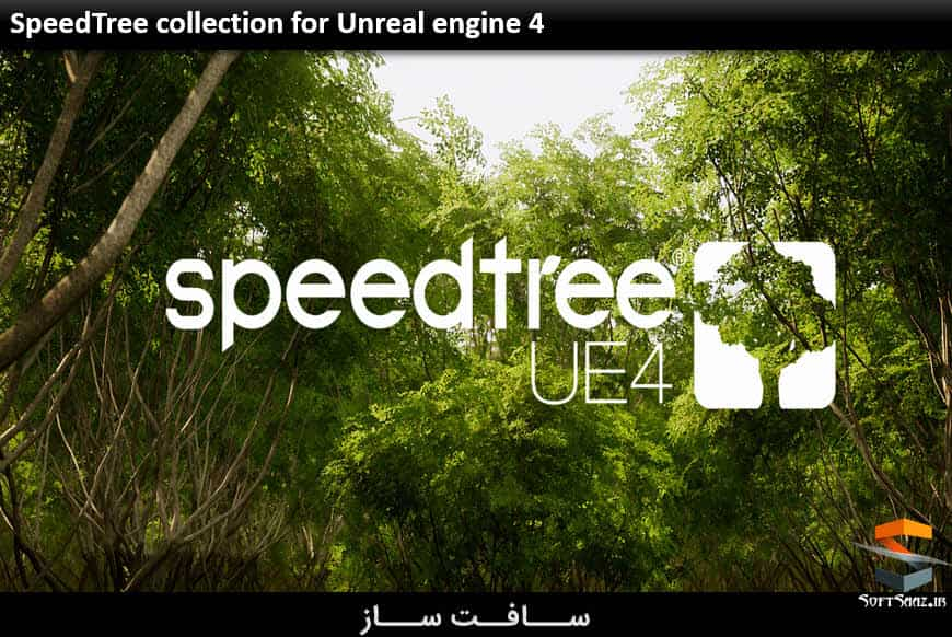 مدل SpeedTree