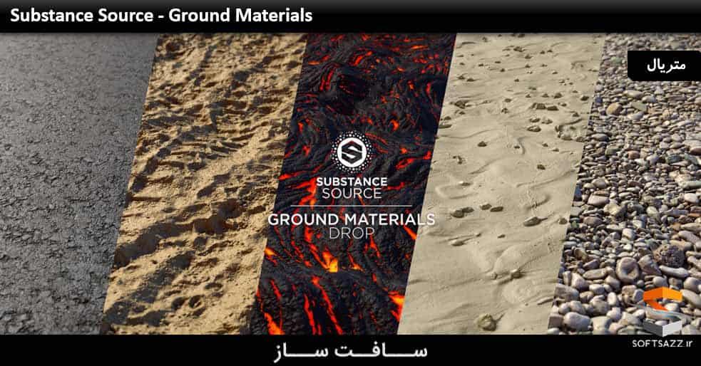 متریال زمین Substance Source