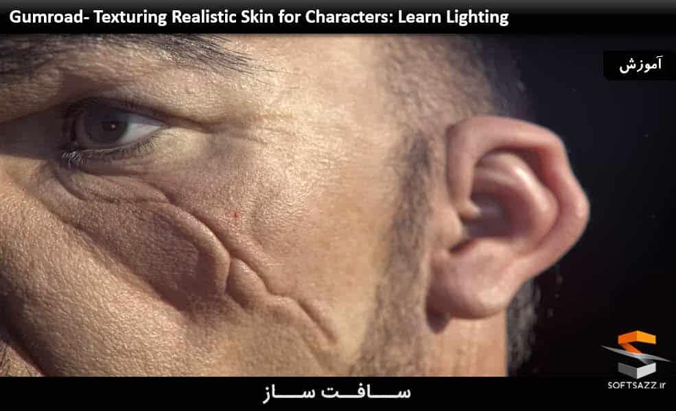 تکسچرینگ پوست