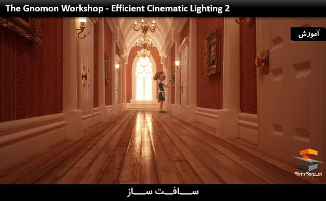 آموزش Cinematic Lighting