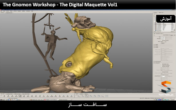 آموزش The Digital Maquette