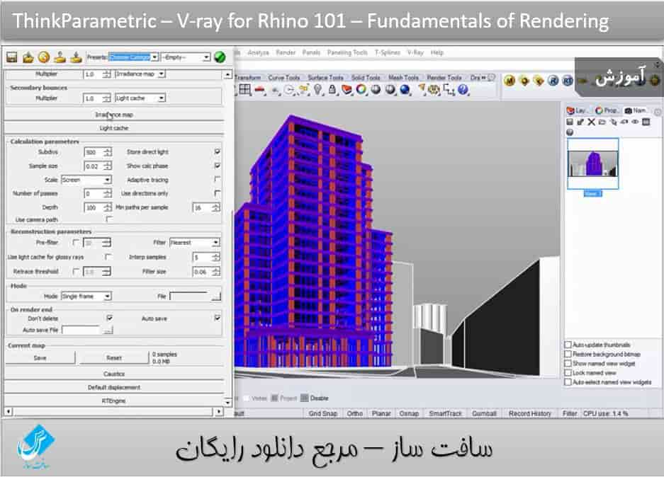 V-ray for Rhino 101 – Fundamentals of Rendering