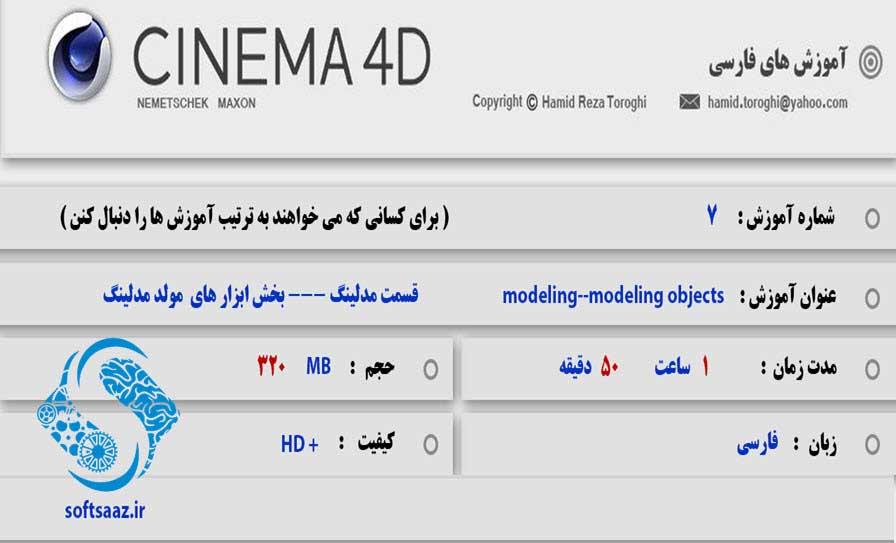 آموزش فارسی سینمافوردی