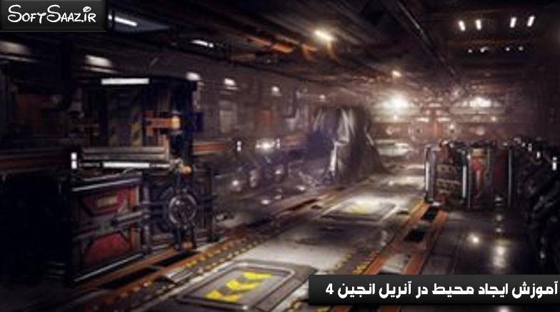 ایجاد محیط در Unreal Engine 4