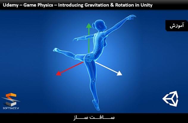 فیزیک بازی دریونیتی
