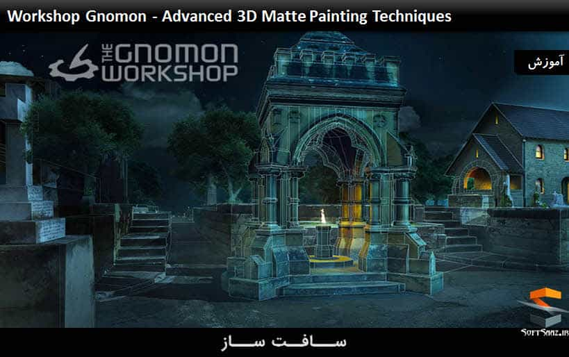 تکنیک های پیشرفته 3d matt painting