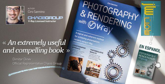 کتاب آموزشی عکاسی و رندرینگ در VRay توسط Ciro Sannino 2013
