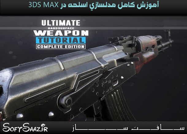 آموزش مدلسازی اسلحه