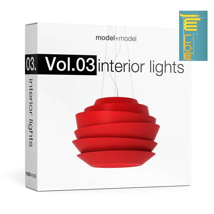 دانلود Vol.03 Interior lights از شرکت Model+Model