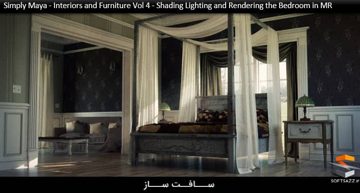 Simply Maya - Interiors and Furniture Vol 4 - Shading Lighting and Rendering the Bedroom in MR