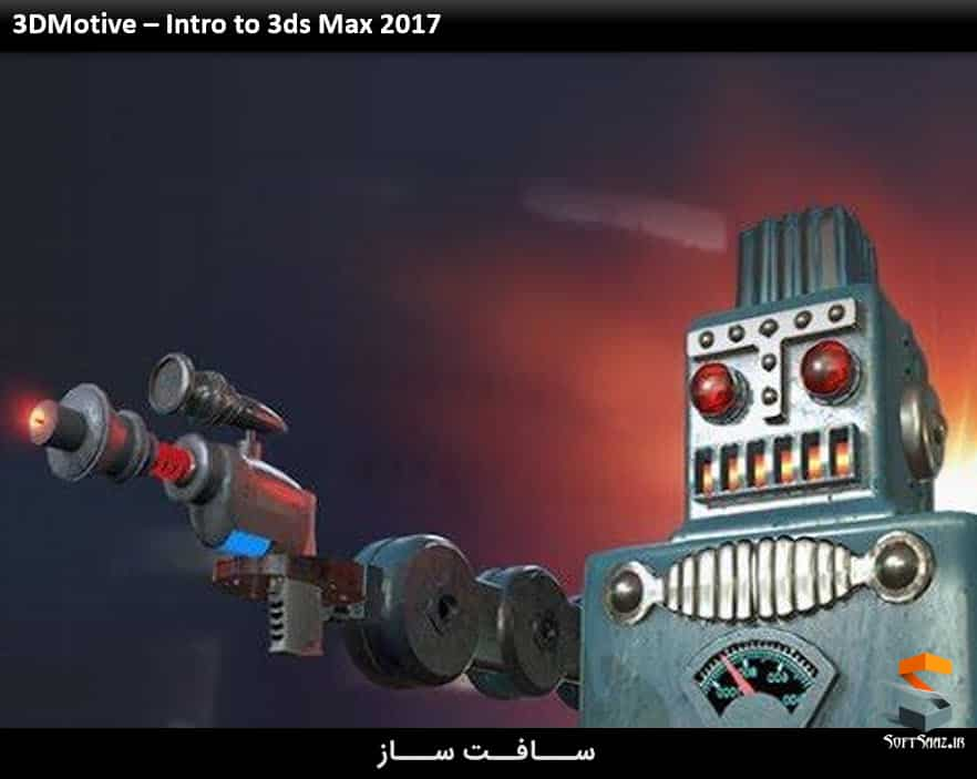 3DMotive – Intro to 3ds Max 2017