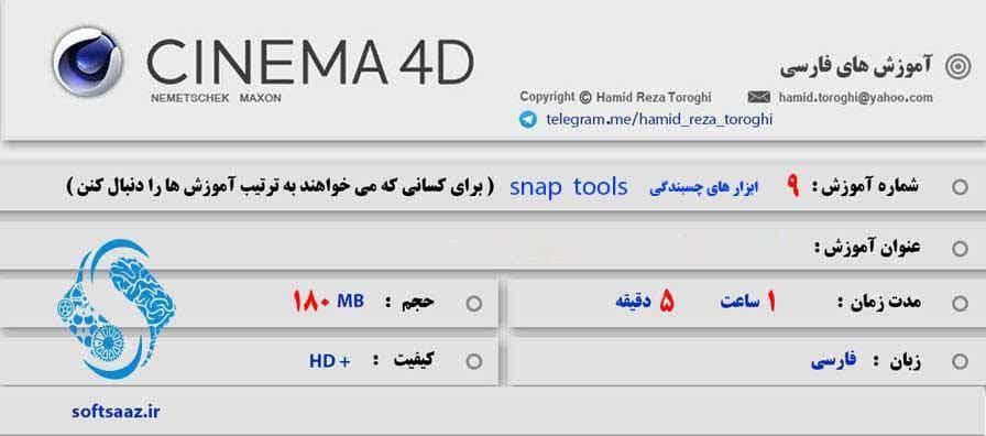 اموزش فارس cinema 4d
