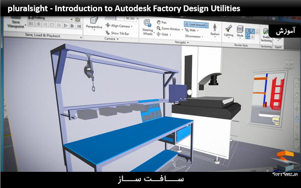 آموزش Factory Design Utilities