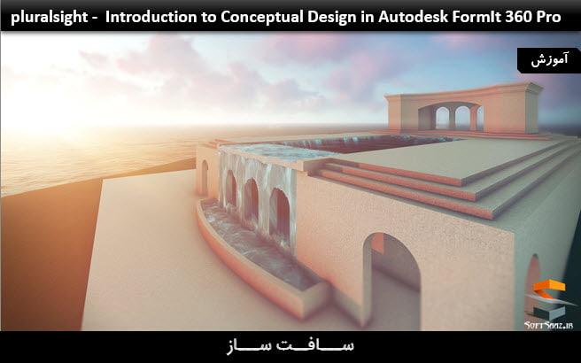 آموزش Autodesk FormIt 360 Pro