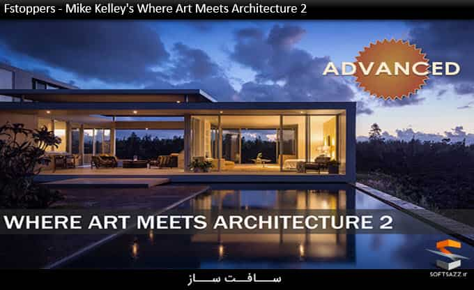 Fstoppers - Mike Kelley's Where Art Meets Architecture 2